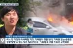 불 타는 차에서 시민 구한 알바생, '편의점 사장님' 된다