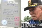 유공자 급여 뺏는 대한민국 정부...아흔살 노병의 눈물