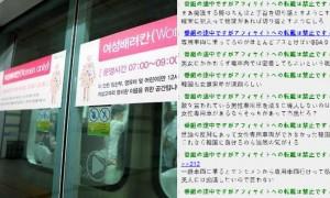 부산 지하철 '여성 전용칸'에 대한 일본인들의 반응