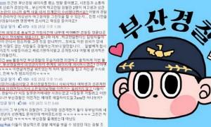 '여고생과 성관계 경찰관' 논란에 부산경찰 페이스북 상황