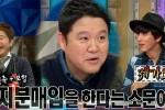 정용화 '주식 부당이득 혐의' 예견한(?) 김구라의 성지 방송