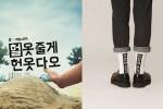 '헌옷'주면 '새옷'주는 배달의민족X에잇세컨즈 이벤트 화제
