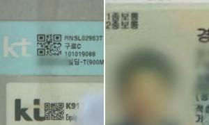 KT 직원들의 '네이버 밴드'서 고객정보·현관문 비밀번호 유출