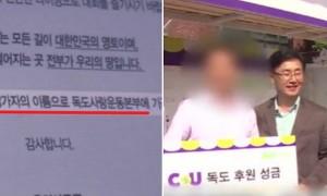 '독도 사랑 대회' 참가자 속여 기부금 생색내는 CU