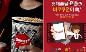 '광고' 안 줄이고, 광고시간에 할인쿠폰 준다는 '롯데시네마'