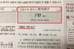 '조선일보'가 오늘(25일) 지면에 소개한 한자 단어