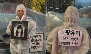 딸 죽게 만든 '방진복' 입고 삼성 앞에서 시위하는 아빠