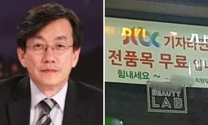 JTBC 기자에게 '공짜 서비스' 선언한 미용실
