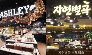 '꼼수'부려 알바생 돈 떼먹은 이랜드...'불매운동' 나선 소비자들