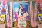 아이오아이 마지막 콘서트에 '쌀 화환' 보낸 팬들