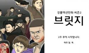 강풀 신작 웹툰 '브릿지' 예고편 첫 공개