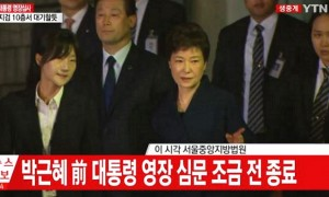 <속보> 박근혜 전 대통령, 약 9시간 만에 피의자 심문 종료