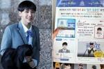 '프듀' 통편집 당한 김용진 군의 부모님이 만든 전단지
