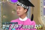 '김비서' 조우진이 알려주는 대구와 부산 사투리 차이 (영상)