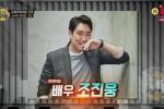 배우 조진웅이 수억 원대 일본광고를 거절한 이유