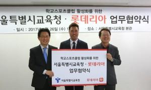 롯데리아, 서울시교육청과 '학교스포츠클럽' 활성화 업무 협약