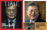 문재인 대통령 타임지, 재출간 하루 만에 일간 판매량 '1위' 기록