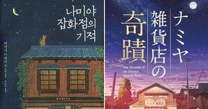 읽으면 시간가는 줄 모르는 '추리소설 거장' 히가시노 게이고 작품 9