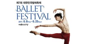 예술의전당, 오는 6월 8일 대한민국발레축제 개막
