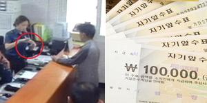 '1억원 수표' 줍자마자 경찰서에 가져다 준 50대 남성