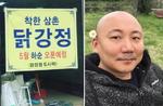 주호민이 올린 '닭강정집 오픈 예정' 사진에 달리고 있는 댓글