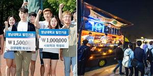 '축제 주막' 열어 번 수익금 학교에 기부한 대학생들