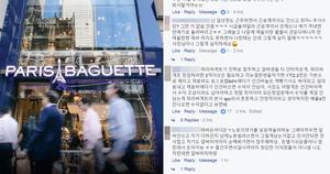 SPC 파리바게뜨 '임금 꺾기' 기사에 달린 '알바 경험담'