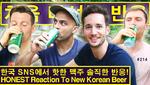 '만 원에 12캔' 필라이트 처음 마셔본 외국인의 솔직 반응 (영상)