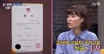 학창시절 성적표 '올 A+'로 장식한 '고대 출신' 박지선 (영상)