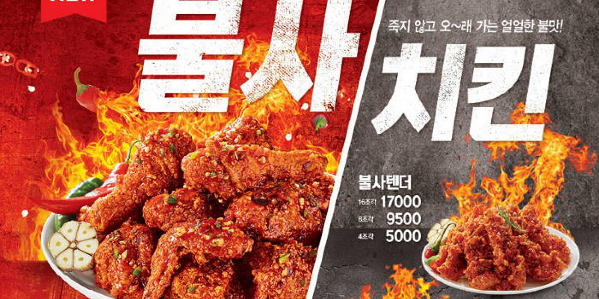 맘스터치, 중화풍의 사천식 매운맛 '불사치킨' 출시 - 인사이트