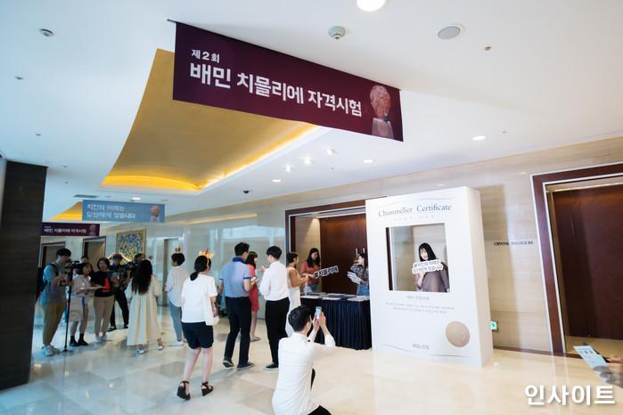 22일 오후 서울 잠실 롯데호텔서 '제2회 배민 치믈리에 자격시험'이 열렸다. / 사진=고대현 기자 daehyun@