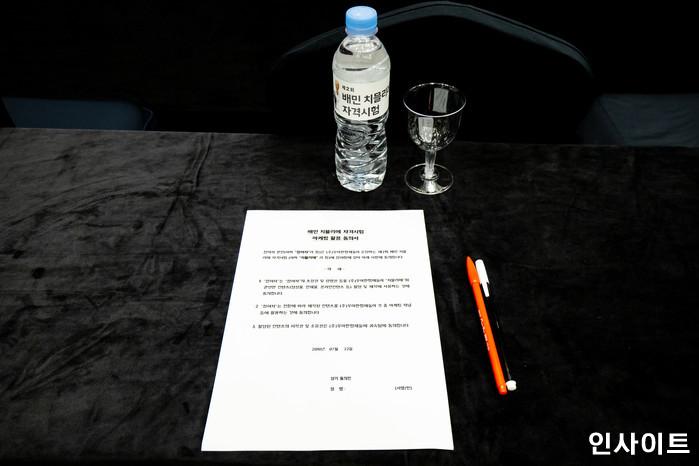 22일 오후 서울 잠실 롯데호텔서 '제2회 배민 치믈리에 자격시험'이 열린 가운데, 마케팅 활용 동의서가 놓여 있다. / 사진=고대현 기자 daehyun@