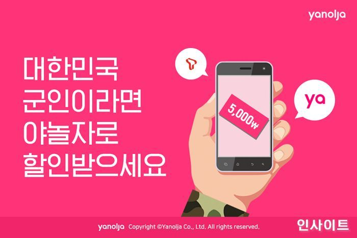 야놀자, SK텔레콤 '군 병사 전용요금제' 대상 할인 혜택 제공