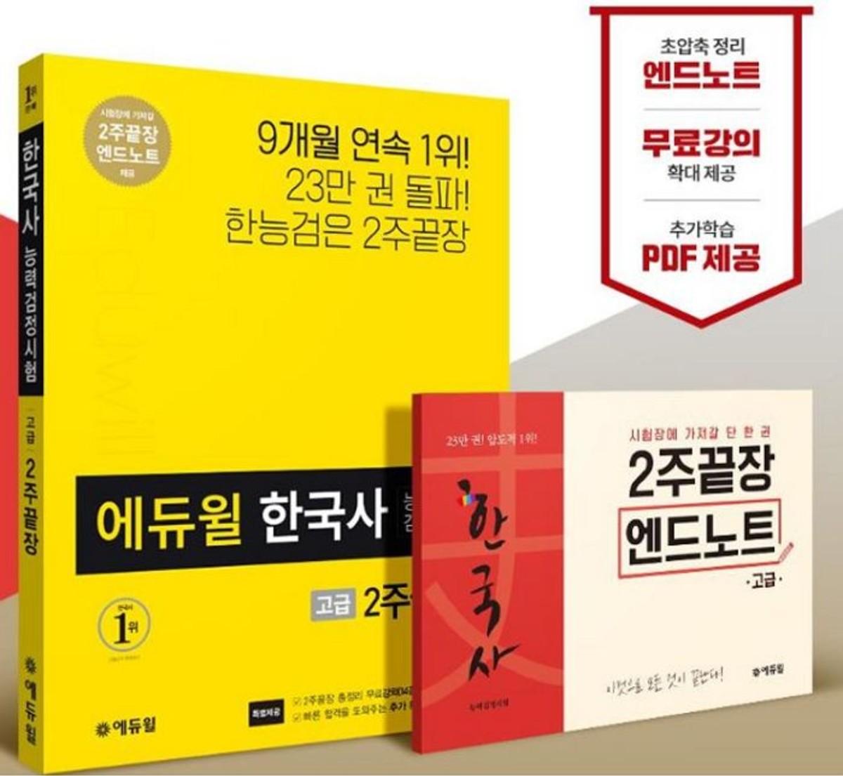 에듀윌, 한국사능력검정시험 2주끝장 고급 교재 개정판 출간 ...